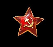 Звезда красная металлическая Советской Армии 23мм