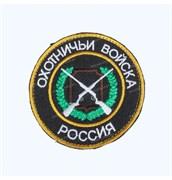Нашивка на липучке Охотничьи войска. Россия
