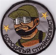 Шеврон на липучке Бородатый страйкболист
