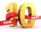 10 лет UNIFORM59