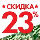 -23% на теплые вещи