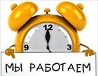 График работы на выходные в День России