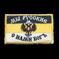 Шеврон флаг на липучке Мы русские - с нами Бог! - фото 10916