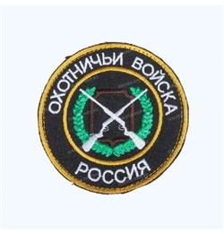 Шеврон на липучке Охотничьи войска. РФ - фото 12817