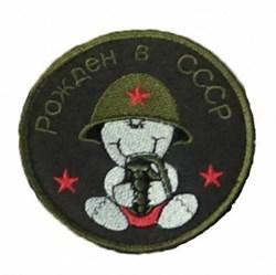 Шеврон на липучке Рожден в СССР - фото 13601