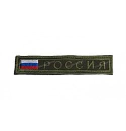 Шеврон на липучке РФ прямоугольный с флагом - фото 15683