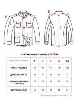 Куртка Sagan черная - фото 17624