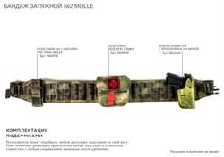 Бандаж поясничный разгрузочный затяжной №2 90 см molle мох - фото 17691