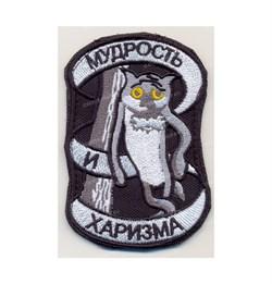 Шеврон на липучке Мудрость и  харизма черный - фото 19638