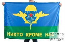 Флаг ВДВ - Никто кроме нас! - фото 19912