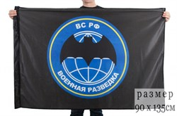 Флаг Военная разведка - фото 19917
