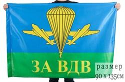 Флаг За ВДВ - фото 20353