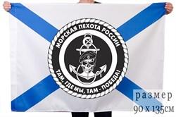 Флаг Морская пехота России - фото 20355
