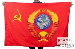 Флаг СССР с гербом - фото 21321