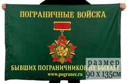 Флаг Погранец - фото 21323