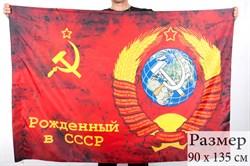 Флаг рожденный в СССР - фото 21425