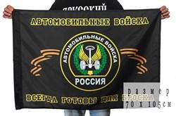 Флаг Автомобильных войск с девизом - фото 22397