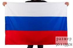 Флаг России 90х135 см - фото 24241
