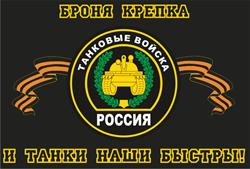 Флаг Танковых войск 70х105 с девизом - фото 24588