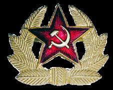 Кокарда металлическая рядового состава Советской Армии