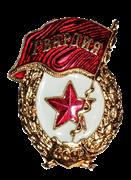 Значок металлический Гвардия СССР