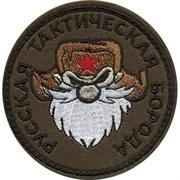 Шеврон на липучке Русская тактическая борода