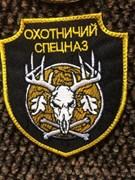 Шеврон на липучке Охотничий спецназ