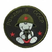Шеврон на липучке Рожден в СССР