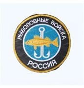 Шеврон флаг на липучке Рыболовные войска - РФ