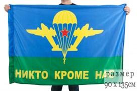 Флаг ВДВ - Никто кроме нас!