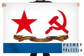 Флаг гвардейский ВМФ СССР