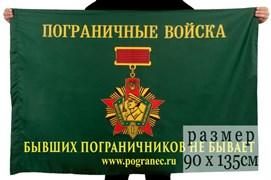 Флаг Погранец