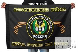 Флаг Автомобильных войск с девизом