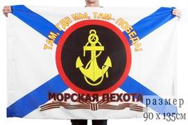 Флаг Морская пехота - Где мы, там победа!