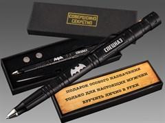 Ручка тактическая Спецназ