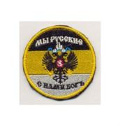 Шеврон флаг на липучке Мы русские - с нами Бог! круг