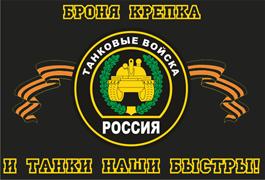 Флаг Танковых войск 70х105 с девизом